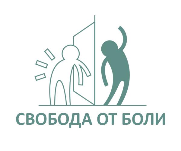 svobodaotboli.ru